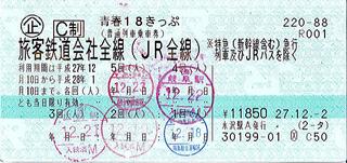 切符.png
