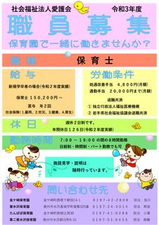 s-210422 保育事業部会職員募集.jpg