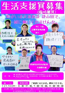 s-180525 職員募集情報(静山園).jpg
