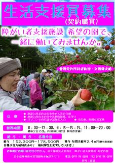 s-210720 職員募集情報(希望の園)..jpg