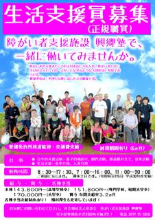 s-191210 職員募集情報(興郷塾)青空Ver..jpg