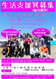 s-興郷塾募集広告180125.jpg