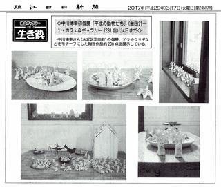 290307 胆江日日 中川氏個展記事.jpg
